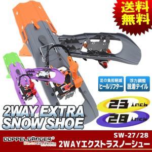 DOPPELGANGER 2wayエクストラスノーシュー 23インチ テイル取付時28インチ  SW-27|kyuzo-shop