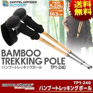 DOPPELGANGER バンブートレッキングポール TP1-240|kyuzo-shop