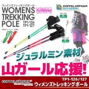 DOPPELGANGER ウィメンズトレッキングポール TP1-126|kyuzo-shop