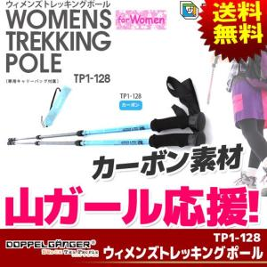 DOPPELGANGER ウィメンズトレッキングポール TP1-128|kyuzo-shop