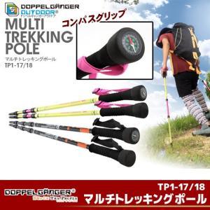 DOPPELGANGER マルチトレッキングポール TP1-17|kyuzo-shop