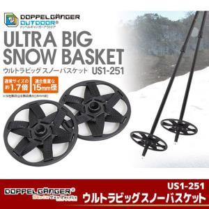 DOPPELGANGER ウルトラビッグスノーバスケット US1-251|kyuzo-shop