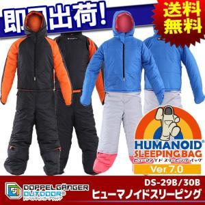 DOPPELGANGER  ヒューマノイドスリーピングバッグ Ver.7.0  Brooke DS-29B kyuzo-shop