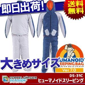 DOPPELGANGER  ヒューマノイドスリーピングバッグ Ver.7.0  大きめサイズ Vincent DS-31C kyuzo-shop
