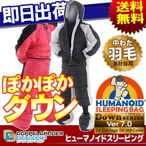 DOPPELGANGER  ヒューマノイドスリーピングバッグ ダウンシリーズ Ver.7.0 Yago DS-33B kyuzo-shop