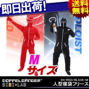 DOPPELGANGER ドッペルギャンガー 人型寝袋フリース kyuzo-shop