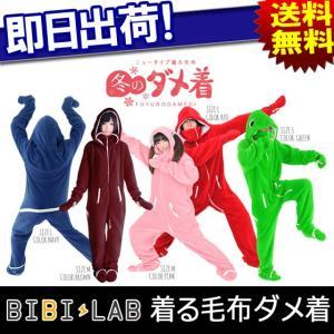 BIBI LAB ビビラボ 着る毛布ダメ着 着る毛布 人型毛布 フリース 防寒 エコ ワンピース構造 kyuzo-shop