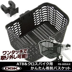 OGKFB-005AX ATB&クロスバイク用簡単着脱バスケット|kyuzo-shop