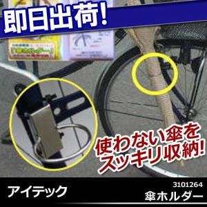 傘ホルダー|kyuzo-shop