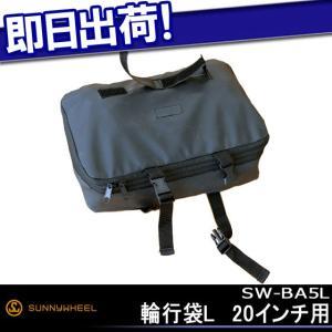 FLINGERSW-BA5L 輪行袋L 20インチ用|kyuzo-shop