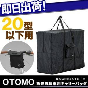 OTOMO 大友 20インチ キャリーバッグ 折りたたみ自転車用 自転車 輪行袋|kyuzo-shop