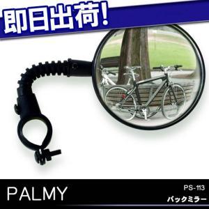 PALMY PS-113 バックミラー|kyuzo-shop