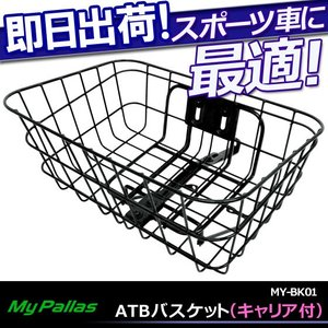 Mypallasマイパラス ATBバスケット キャリア付き  MY-BK01 自転車用 前カゴ お買...