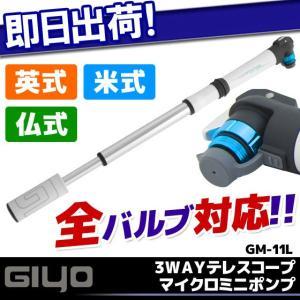 GIYO マイクロ3WAYテレスコープミニポンプ 英式/米式/仏式 GM-11L|kyuzo-shop
