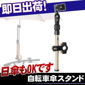 傘キャッチ かさキャッチ 傘スタンド 自転車 ベビーカー 車いす 自転車の九蔵|kyuzo-shop