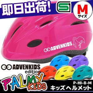 PALMY パルミーキッズヘルメット P-MI-8-M ADVENKIDS エディション Mサイズ 3歳 4歳 5歳 子供用ヘルメット 自転車メット 幼児用 SG製品 ペダルなし自転車