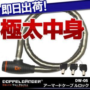 DOPPELGANGER アーマードケーブルロック DW-05|kyuzo-shop