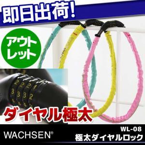アウトレット WACHSEN 軽量1200mmロングタイヤルロック there|kyuzo-shop