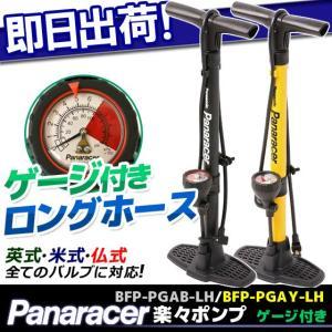 自転車空気入れ ゲージ付きフロアポンプ pana...の商品画像