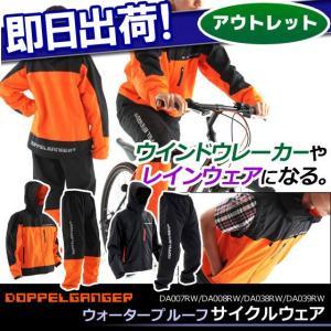 アウトレットDOPPELGANGER ドッペルギャンガー ウォータープルーフサイクルウェア DA0007RW|kyuzo-shop