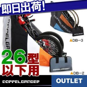 アウトレット DOPPELGANGER 輪行キャリングバッグ DB2( AC-932-DB2のアウトレット品)|kyuzo-shop