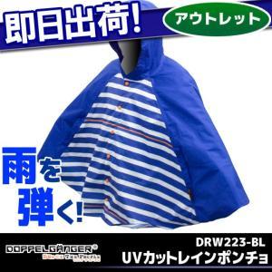 アウトレットDOPPELGANGER ドッペルギャンガー UVカットポンチョ DRW223-BL|kyuzo-shop