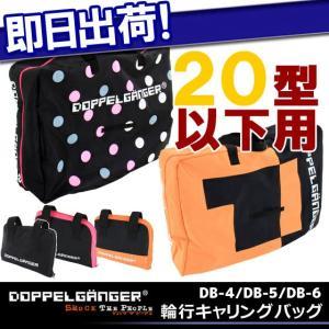 DOPPELGANGER ドッペルギャンガー ミニサイズ輪行バッグ DB-4、DB-5|kyuzo-shop