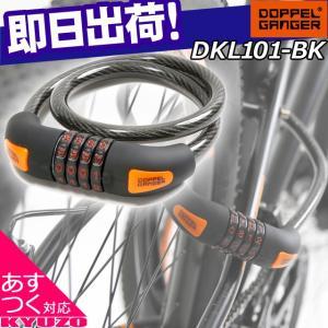 DOPPELGANGER ドッペルギャンガー ダイヤルコンボワイヤーロック DKL101BK|kyuzo-shop
