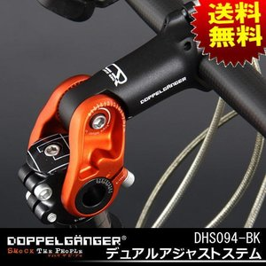 DOPPELGANGER ドッペルギャンガー デュアルアジャストステム(DHS094-BK)|kyuzo-shop
