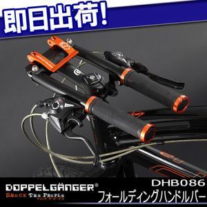 DOPPELGANGER ドッペルギャンガー フォールディングハンドルバー(DHB086-BK)|kyuzo-shop