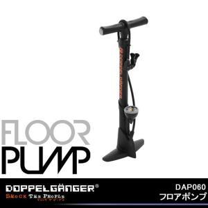 DOPPELGANGER ドッペルギャンガー スタンダードフロアポンプ DAP060-BK|kyuzo-shop