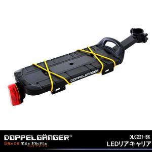 DOPPELGANGER ドッペルギャンガー LEDリアキャリア(DLC221-BK)|kyuzo-shop