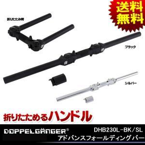 DOPPELGANGER ドッペルギャンガー フォールディングハンドルバー DHB230L-BK|kyuzo-shop