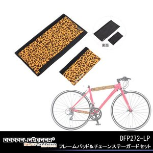 DOPPELGANGER ドッペルギャンガー フレームパッド&チェーンステーガード DFP272-LP kyuzo-shop