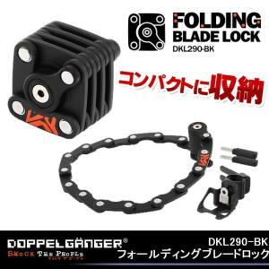 DOPPELGANGER ドッペルギャンガー フォールディングブレードロック 手のひらサイズ折たたみロック 自転車用 鍵 DKL290|kyuzo-shop