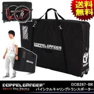 DOPPELGANGER ドッペルギャンガー バイシクルキャリングトランスポーター ホイール搭載自転車輪行バッグ ショルダーストラップ付属 DCB287|kyuzo-shop