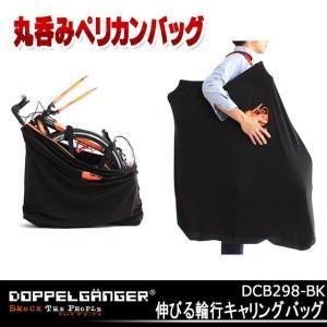 DOPPELGANGER ドッペルギャンガー 伸びる輪行キャリングバッグ (愛称:丸呑みペリカンバッグ) DCB298-BK|kyuzo-shop