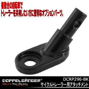 DOPPELGANGER ドッペルギャンガー サイクルトレーラー用アタッチメント DCR203-DP専用 DCRP296-BK|kyuzo-shop