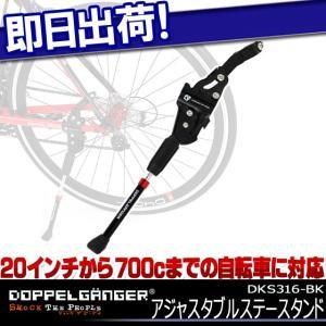 DOPPELGANGER ドッペルギャンガー アジャスタブルステースタンド DKS316-BK サイドスタンド kyuzo-shop