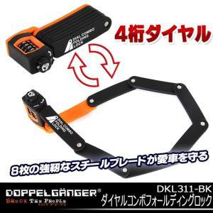 DOPPELGANGER ドッペルギャンガー ダイヤルコンボフォールディングロック DKL311-BK スチールブレード 鍵 ロック カギ 790mm 地球ロック可能|kyuzo-shop