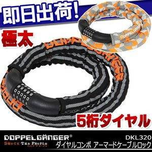 DOPPELGANGER ドッペルギャンガー DKL320-CF DKL320-DP アーマードケーブルロック 自転車用鍵 極太|kyuzo-shop