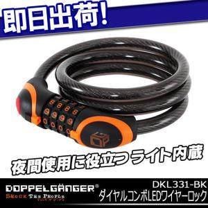 DOPPELGANGER ドッペルギャンガー ダイヤルコンボLEDワイヤーロック DKL331-BK ダイヤル式ロック 自転車 鍵 カギ ロック 暗証番号|kyuzo-shop