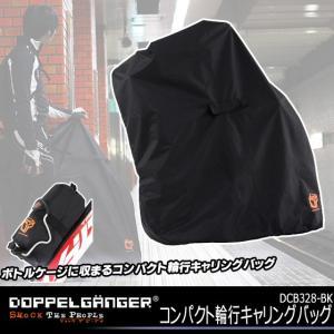 DOPPELGANGER ドッペルギャンガー コンハ゜クト輪行キャリンク゛ハ゛ック゛ キャリーバッグ 輪行バッグ キャリングケース DCB328-BK|kyuzo-shop