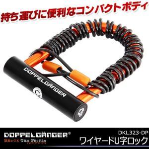 DOPPELGANGER ドッペルギャンガー ワイヤード U字ロック 自転車 鍵 カギ ロック ワイヤーロック DKL323-DP aflock|kyuzo-shop
