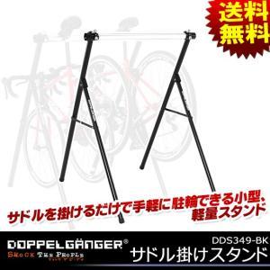 DOPPELGANGER ドッペルギャンガー サドル掛けスタンド 2台 自転車 スタンド DS349-BK ブラック kyuzo-shop