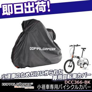DOPPELGANGER ドッペルギャンガー 小径車専用 バイシクルカバー 車体カバー 自転車カバー 盗難防止 DCC366-BK kyuzo-shop