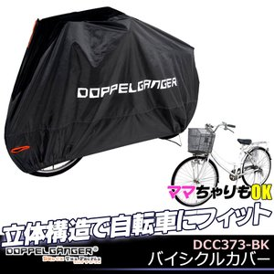 DOPPELGANGER ドッペルギャンガー バイシクルカバー 車体カバー 自転車カバー 盗難防止 収納袋 付属 DCC373-BK kyuzo-shop