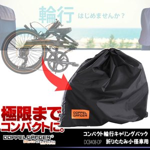 DOPPELGANGER ドッペルギャンガー コンパクト輪行キャリングバッグ 輪行バッグ 折りたたみ自転車用 輪行袋 DCB408-DP|kyuzo-shop
