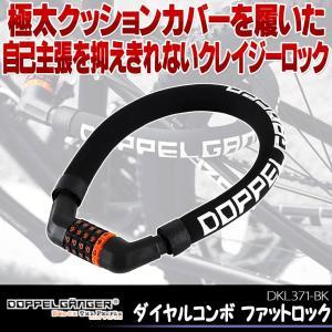DOPPELGANGER ドッペルギャンガー ダイヤルコンボファットロック 自転車 鍵 ロック ダイヤルロック DKL371-BK|kyuzo-shop