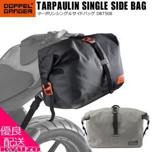 DOPPELGANGER ドッペルギャンガー ターポリンサイドバッグ DBT508 バイク バッグ ...